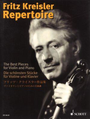 Kreisler Repertoire Vol.1 Violine - Klavier (Die schonsten Stucke - The Best Pieces) (Grade 4 - 5)