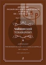 Anthology The Russian Secular Choir Music a Cappella Vol.6